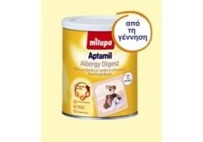 Milupa Aptamil Allergy Digest - για τροφική αλλεργία ή δυσαπορρόφηση 450gr